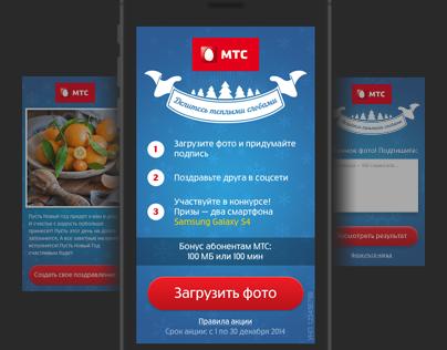Новогодний промо-сайт для МТС Беларусь