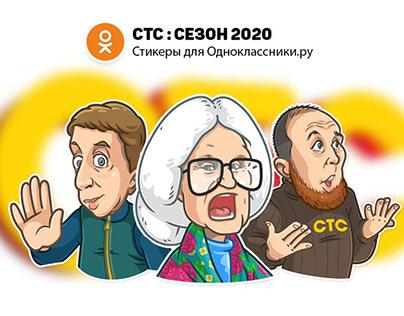 Stickers : CTC (2020)