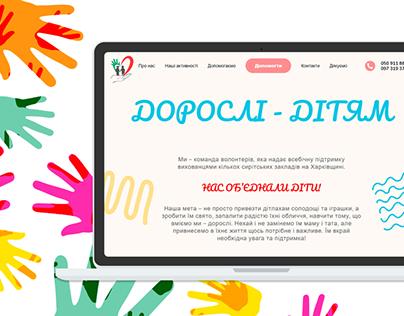 """Благотворительный фонд """"Волонтеры: взрослые - детям"""""""