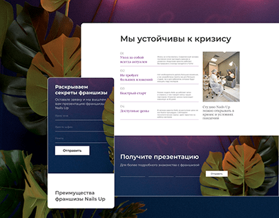 Landing page for a beauty studio franchise