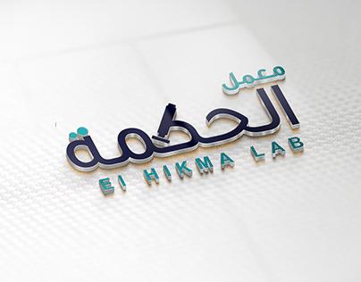 Logo El HIKMA LAB