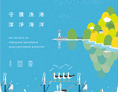 Ocean Clear-up Project 守護漁港 潔淨海洋