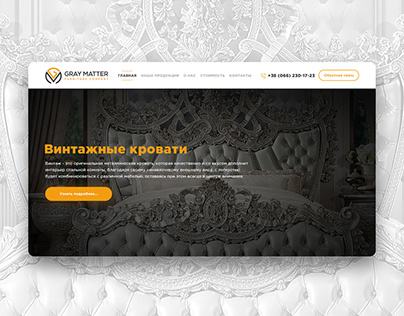 Дизайн сайта Gray Matter (Website design)