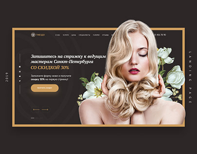 Landing page beauty salon / Лендинг салон красоты