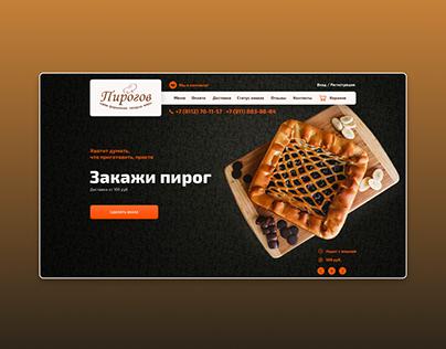 Пирогов - Фирменная пекарня. Редизайн.