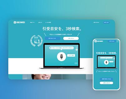株式会社SEIMEIのLPデザイン