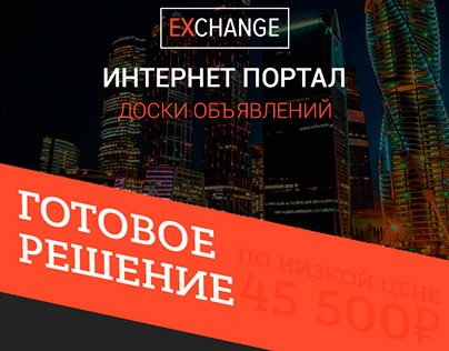 EXCHANGE | Classified Ads