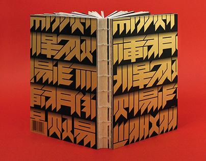 Book about Shanghai