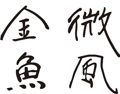 Hand-writing Hiragana Fonts