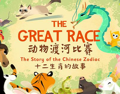 Bilingual Children's Book- The Great Race