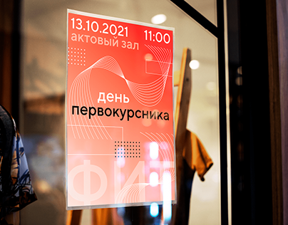 """""""день первокурсника"""" фит бгту 2021"""