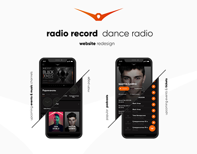 Radio RECORD | Website redesign