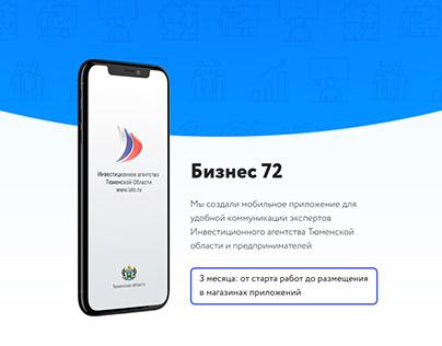 Мобильное приложение «Бизнес 72»