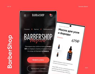 Барбершоп и Интернет-магазин / Barbershop e-commerce