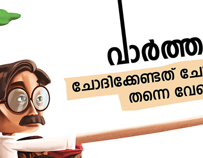 Asianet News Tactical Campaign