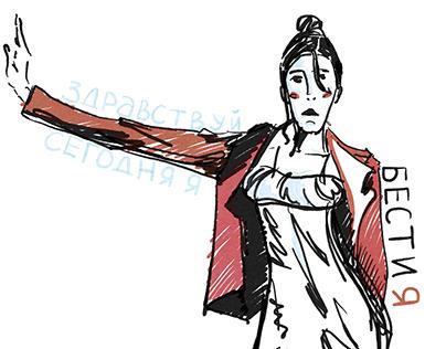 Digital sketchbook: women and words