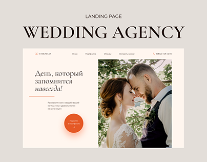 Wedding agency | Landing page