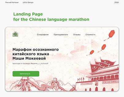 Landing Page for the Chinese language marathon