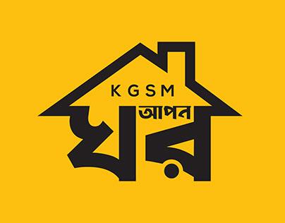 Apon Ghor Logo