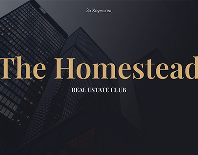 Brand strategy + verbal identity for RealEstate company