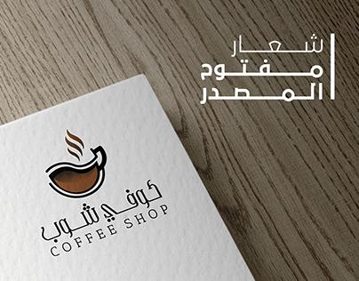 شعار كوفي شوب مفتوح المصدر Coffee Chop