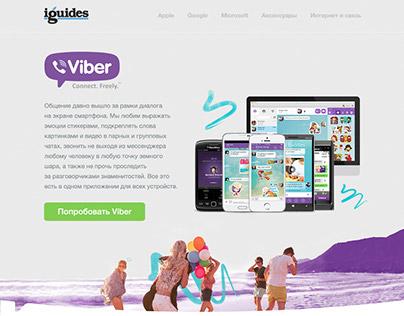 Viber. Спецпроект iGuides.ru