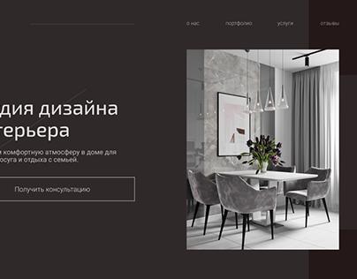 Дизайн сайта для студии дизайна интерьра