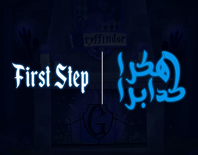 MINDERS' First Step