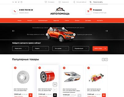 Магазин автозапчастей / Autoparts shop (E-commerce)