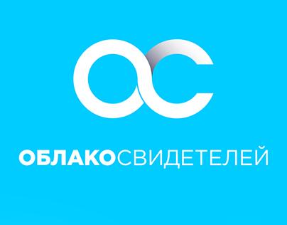 Облако Свидетелей - Приложение iOS & Android