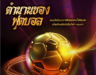 Thailand Event Banner