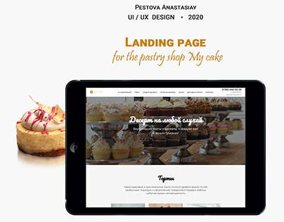 """Landing page for the pastry shop """"My cake"""""""