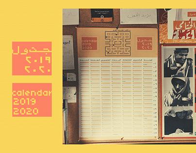 2019-2020 Calendar - PacMan Style