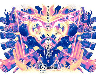Adobe collage contest「Left-handed ellen poster」