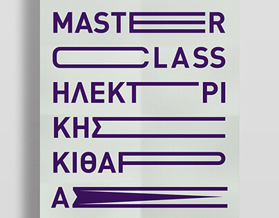 Masterclass of Electric Guitar Visual Identity