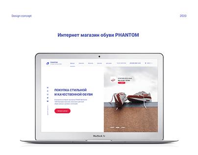 Интернет магазин обуви PHANTOM