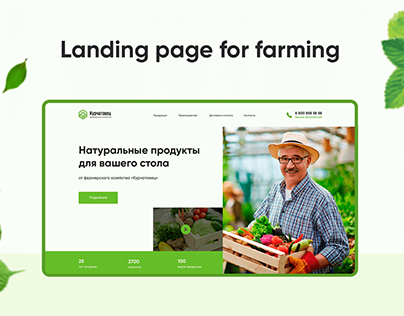 Landing page for farming