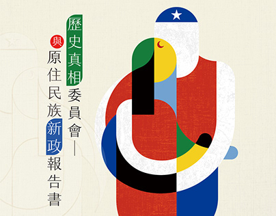 智利、加拿大、紐西蘭原住民報告書|書籍設計 Book Design