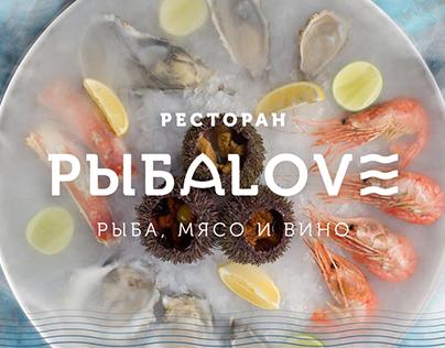 Брендинг ресторана «РыбаLove»