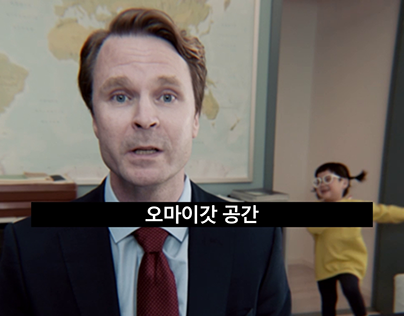 IKEA Korea - Make Room For Life