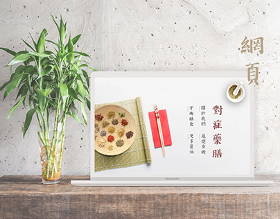 Website Design - Chinese Medicated Meal