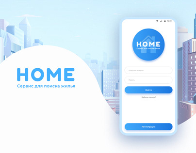 HOME  - service for renting and buying real estate