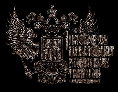 Russian / culture