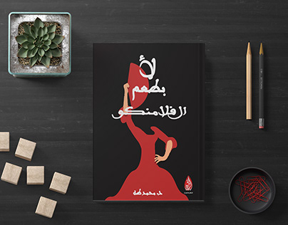 Redesign for this Arabic book