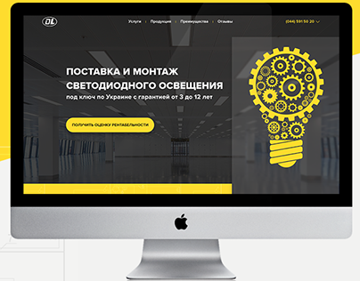 CREATION AND DEVELOPMENT OF LANDING PAGE FOR SUPPLYING