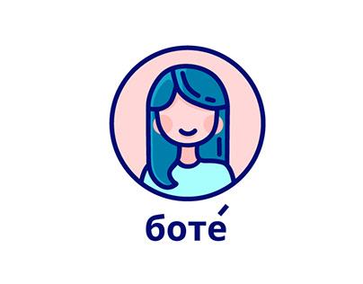 «Боте». Логотип для салона красоты