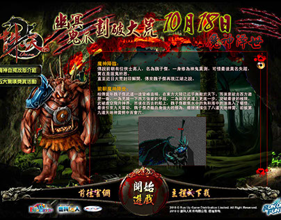 Zhu Tian Game Event Page