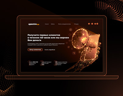 Landing page for advertisment agency