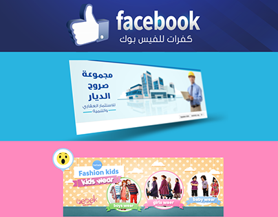 covers facebook