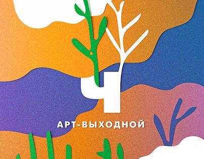 Chernozem — interactive arts festival